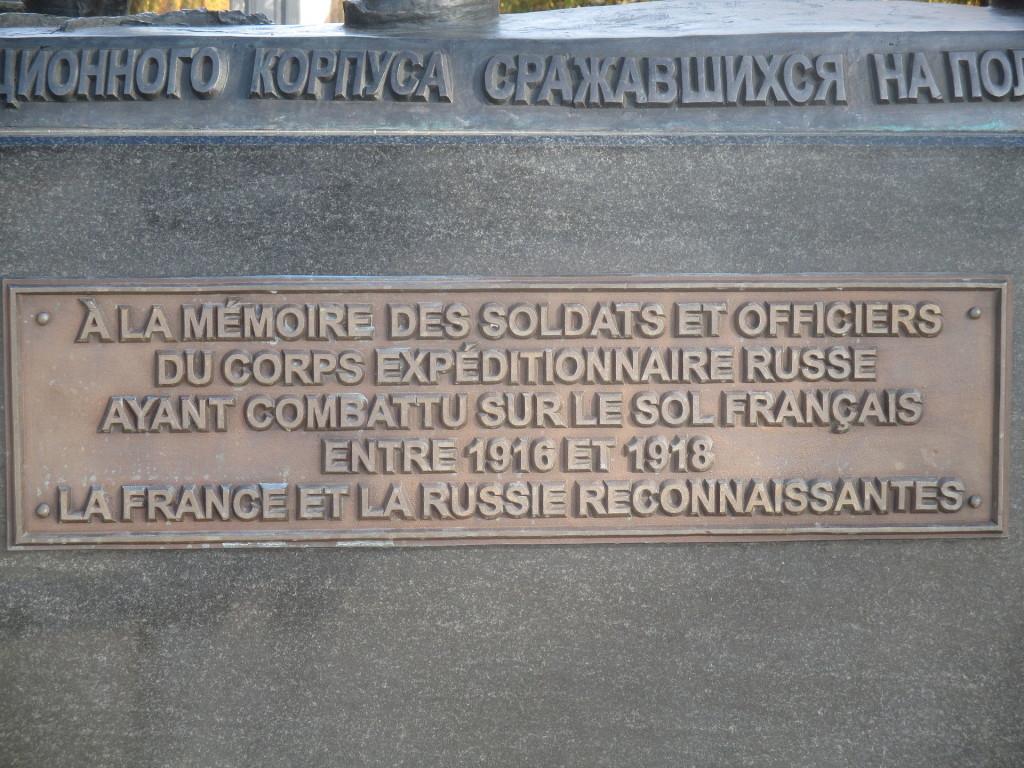 Monument du Corps expéditionnaire russe - plaque commémorative