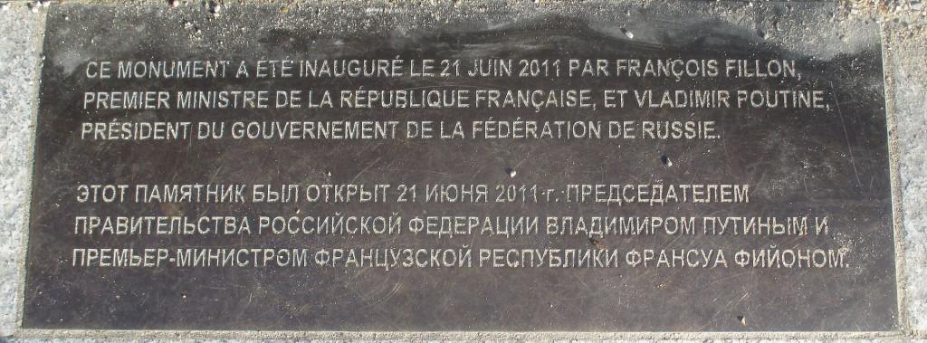 Monument du Corps expéditionnaire russe - plaque d'inauguration